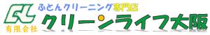 布団(ふとん)クリーニング クリーンライフ大阪