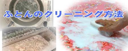ふとんクリーニング 大阪
