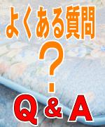 よくある質問 大阪